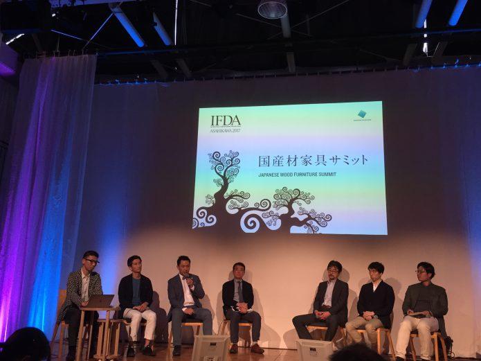 IFDA第3回目の国産材家具サミット